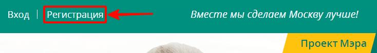 Зарегистрироваться на сайте Активный гражданин